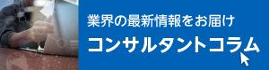 毎週木曜日配信リフォーム業績アップコンサルティングコラム