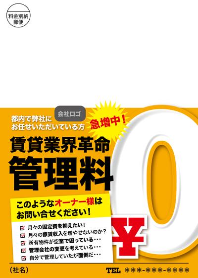 ゼロ円管理