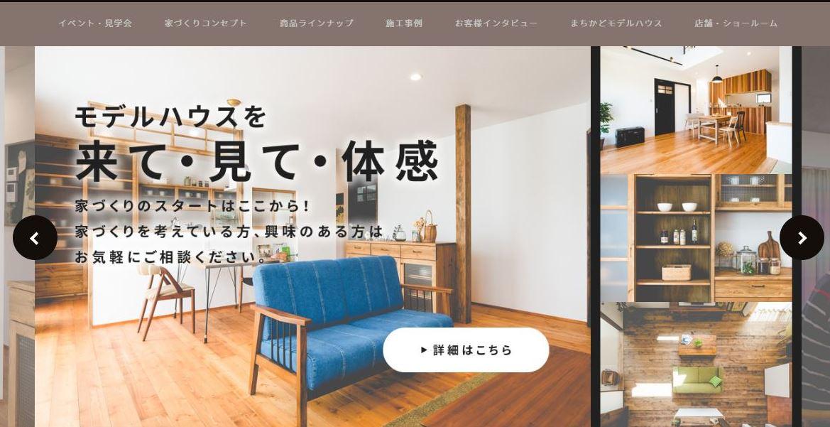 デザイン住宅特化のホームページ