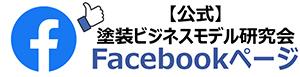 【公式】塗装ビジネスモデル研究会 Facebookページ