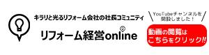 キラリと光るリフォーム会社の社長コミュニティリフォーム経営online