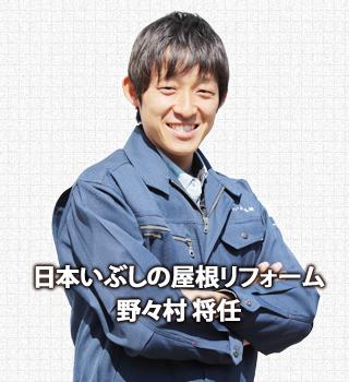 いぶし瓦株式会社 専務取締役 野々村 将任 氏