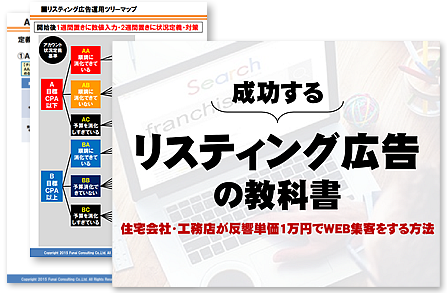 成功するリスティング広告の教科書<br>~住宅会社・工務店が反響単価1万円でWEB集客する方法~