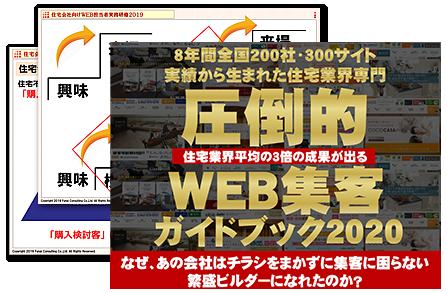 8年間全国200社・300サイトの<br>実績から生まれた住宅業界専門<br>圧倒的WEB集客ガイドブック2020