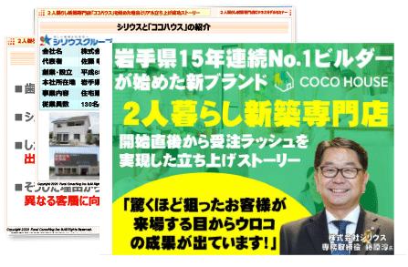 岩手県15年連続No.1ビルダー新ブランド 2人暮らし新築専門店