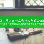 リフォーム会社・工務店のためのSN戦略