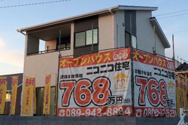 愛媛県・広島県・高知県を拠点とし、9拠点で年間226棟の契約を誇るパワービルダー。