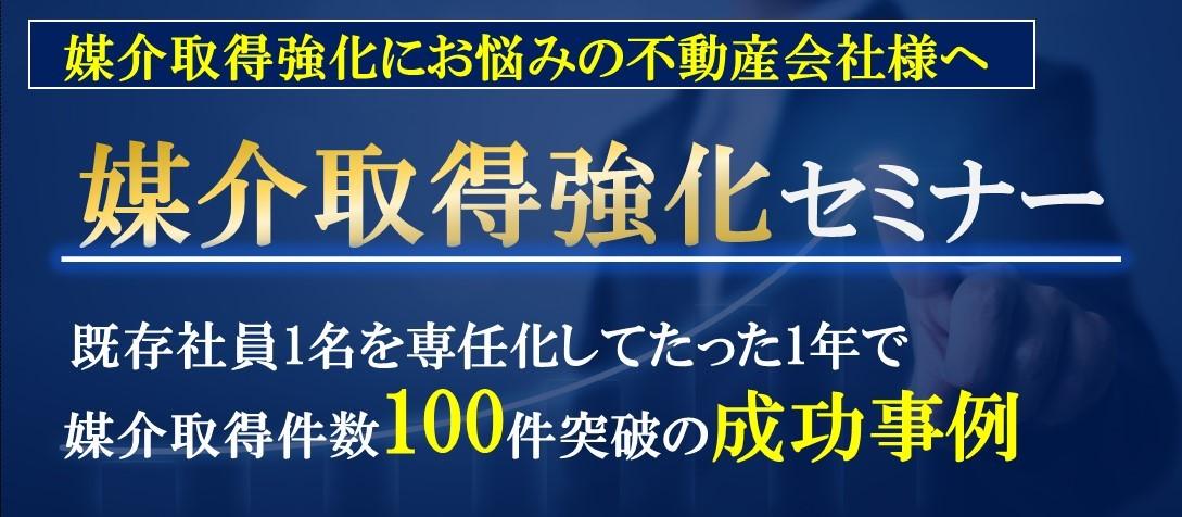 不動産 媒介取得 船井総研 セミナー