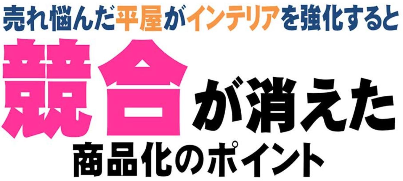 平屋住宅成功事例公開セミナー2021