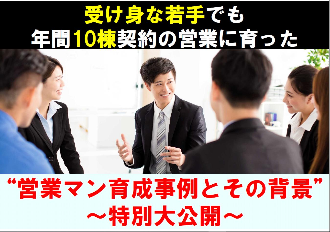 """""""営業マン育成事例とその背景""""~特別大公開~"""