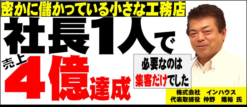 """""""社長1人で4億円"""""""