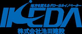 株式会社池田建設 ロゴ